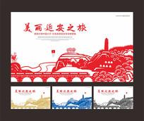 延安剪纸文化城市宣传海报