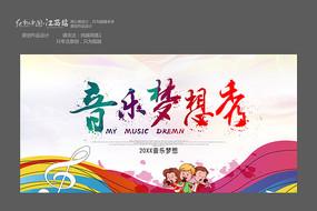 音乐梦想秀比赛宣传海报