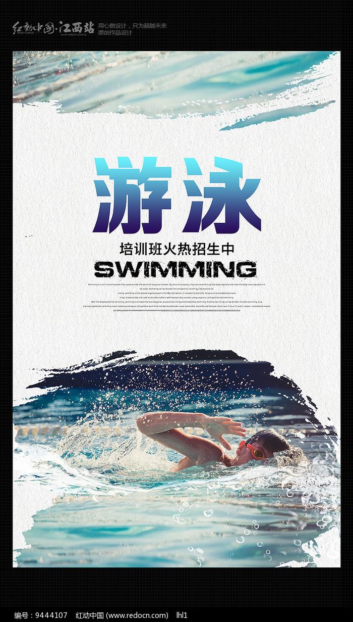 游泳招生海报图片