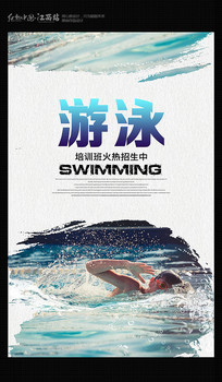 游泳招生海报