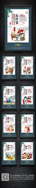 中国传统节日文化宣传展板挂图