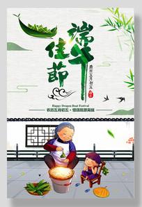 中国风端午节宣传海报