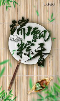 中国风端午节竹叶海报
