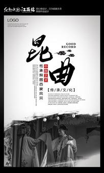 中国风昆曲海报设计