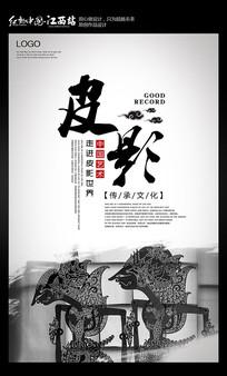 中国风皮影海报设计