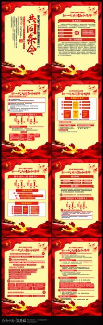 中国人民解放军共同条令挂画