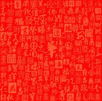 中国元素汉字背景