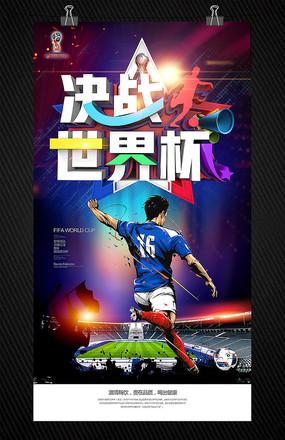 2018俄罗斯世界杯比赛海报