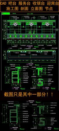 CAD吧台服务台节点剖面大样