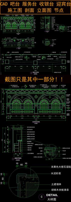 CAD收银台迎宾台节点剖面图