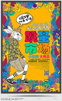 创意时尚潮流跳蚤市场宣传海报