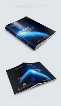 创意星球蓝色画册封面