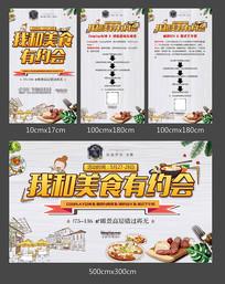 房地产大胃王吃货活动海报