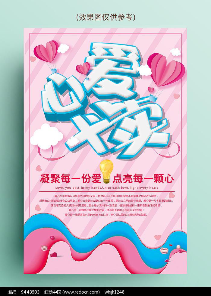 爱心义卖海报手绘图片_儿童义卖手绘创意海报