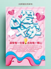 粉色浪漫爱心义卖活动海报