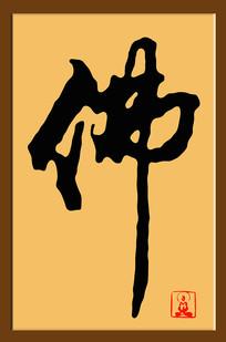 佛字书法装饰画