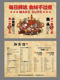 复古鱼肉餐馆菜单