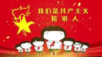 红领巾我们是共产主义接班人视频