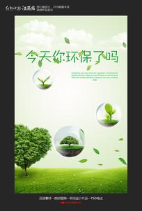环保节约海报