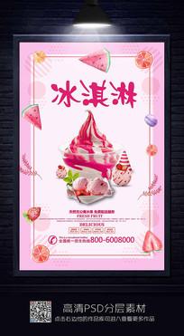 简约冰淇淋宣传海报