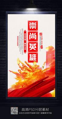 简约崇尚英雄海报设计