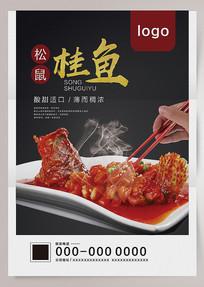 简约风松鼠桂鱼美食海报