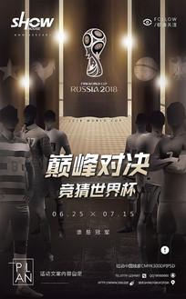 炫酷竞猜世界杯海报模版