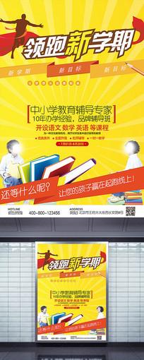 领跑新学期辅导班招生宣传海报