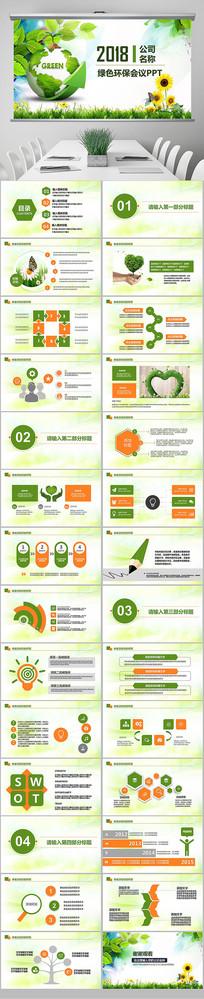 绿色环保主题工作计划PPT
