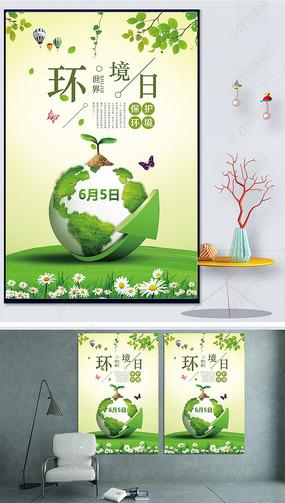 绿色简约世界环境日公益海报