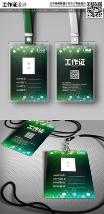 绿色简约医药生物工作证设计
