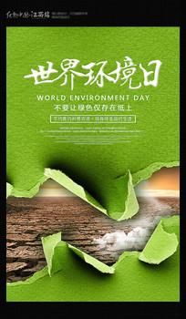 绿色世界环境日海报