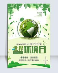 绿色世界环境日海报设计