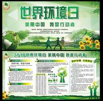 美丽中国2018世界环境日展板
