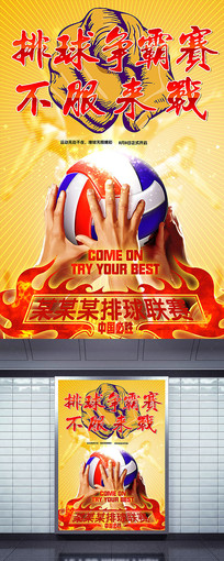 排球争霸赛体育运动海报