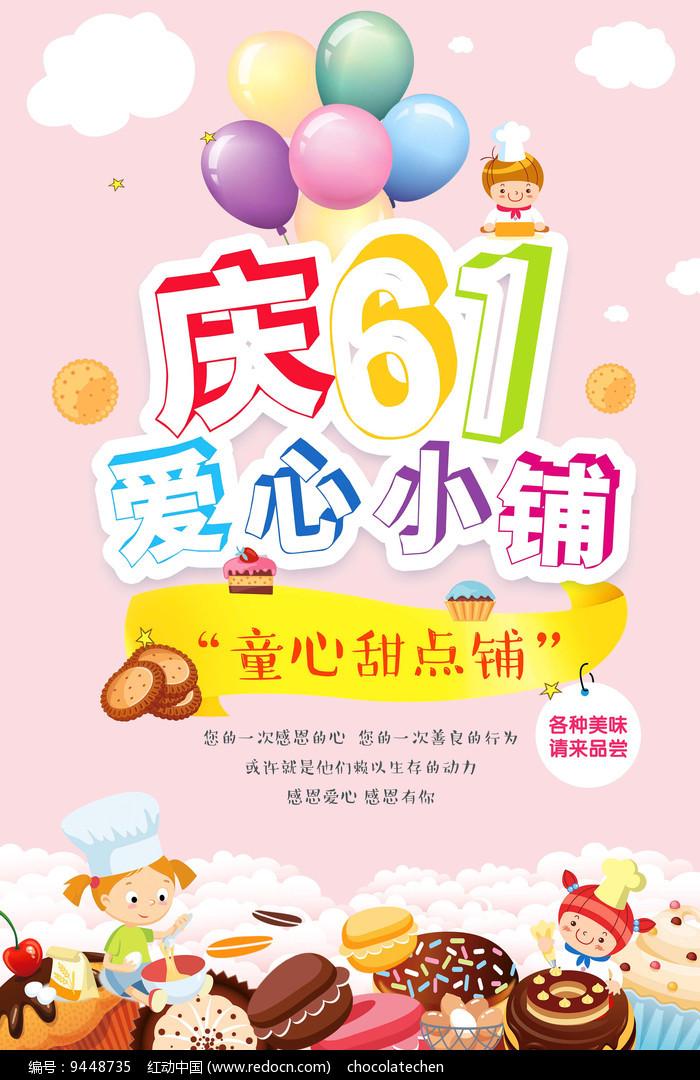 庆61爱心活动海报图片