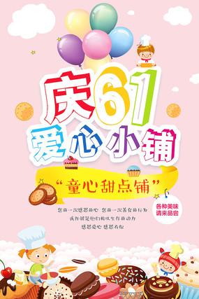 庆61爱心活动海报