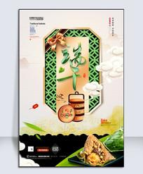 清新风格古典端午节粽子海报