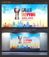 色彩2018俄罗斯世界杯海报