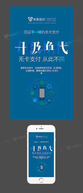 升级换代推广图手机H5海报