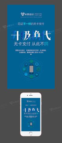 升级换代推广图手机H5海报 PSD