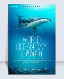 世界海洋日宣传公益海报