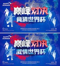 时尚世界杯竞猜海报