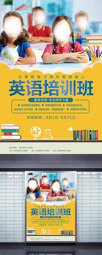 暑假儿童英语培训班招生海报