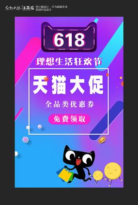 天猫618促销海报