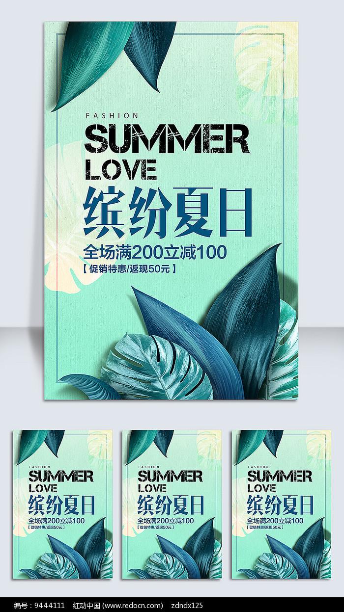 夏季新品缤纷夏日海报设计图片
