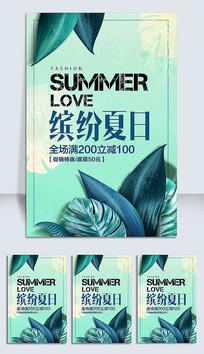 夏季新品缤纷夏日海报设计
