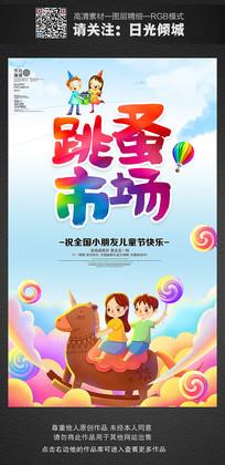 小学生幼儿园卡通跳蚤市场海报