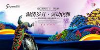 新中式地产房地产海报广告