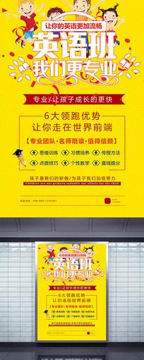 英语辅导班招生宣传海报